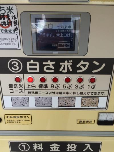 コイン精米機
