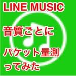 LINE MUSICのパケット消費量を音質ごとに測定してみら意外と消費する事が判明!