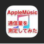 AppleMusic 通信量