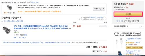 Amazon_co_jpショッピングカート