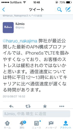 IIJmioのTwitterアカウント相談