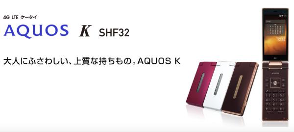 主な特長|AQUOS_K_SHF32|au製品ラインアップ_:SHSHOW