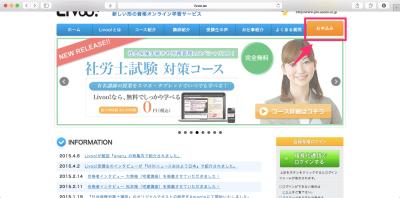 無料オンライン学習・講座で資格取得するならLivoo_