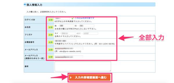 お申込みフォーム_1