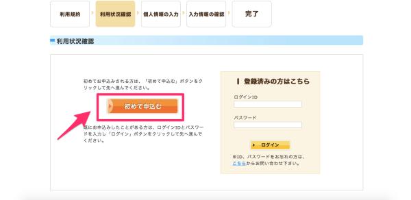 お申込みフォーム_2