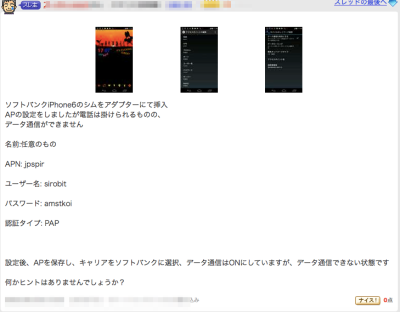 価格_com_-_『ソフトバンクiPhone6のシムで設定』_Google_Nexus_5_EM01L_32GB_イー・モバイル_のクチコミ掲示板