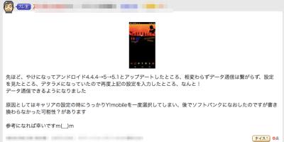 価格_com_-_『ソフトバンクiPhone6のシムで設定』_Google_Nexus_5_EM01L_32GB_イー・モバイル_のクチコミ掲示板_1
