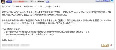 価格_com_-_『SoftBank_iPhone5sのSIMの事教えて下さい!』_APPLE_iPhone_5s_32GB_SoftBank_のクチコミ掲示板_1