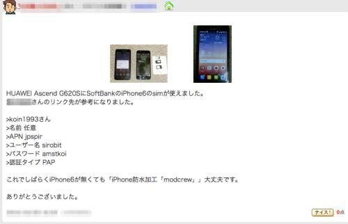 価格_com_-_『SoftBank_iPhone5sのSIMの事教えて下さい!』_APPLE_iPhone_5s_32GB_SoftBank_のクチコミ掲示板_2