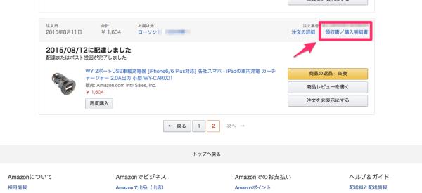 Amazon 納品書 印刷