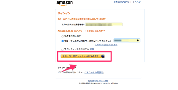 Amazon 納品書 再発行