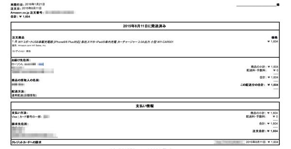 Amazon 購入証明書