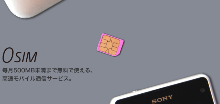 0SIM by so-net iPhone