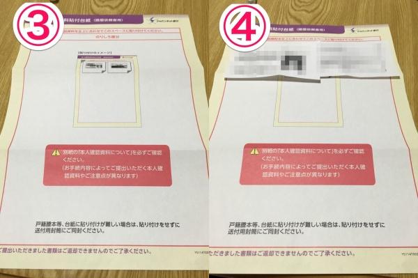 ジャパンネット銀行 ログインパスワード忘れた
