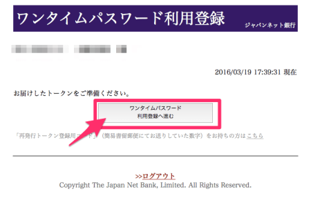 Japan_Net_Bank___ワンタイムパスワード利用登録_