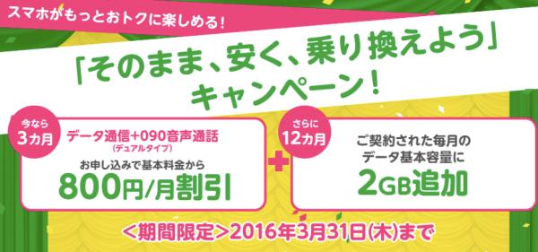 mineo キャンペーン 2016
