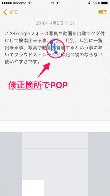 3dtouch カーソル 出す方法