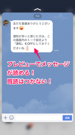 3dtouch LINE 既読付けない