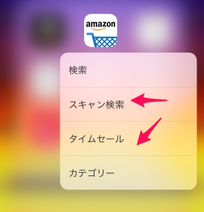 3dtouch peek  amazonアプリ