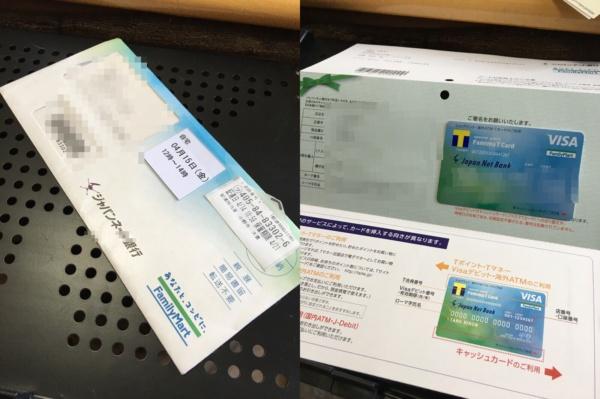 ファミマTカードデビット届くまでの期間
