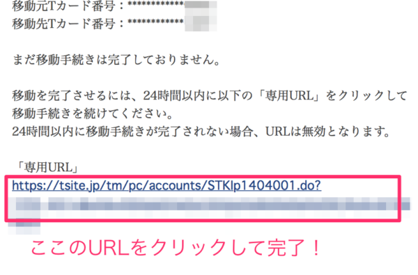 Yahoo_メール Tポイント 確認