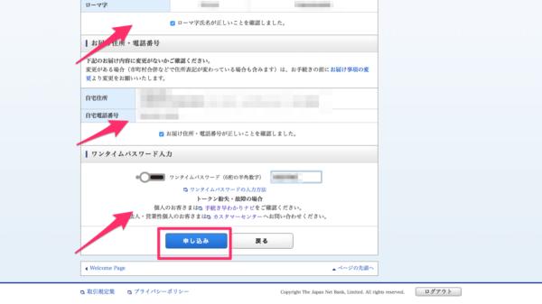 ファミマTカードデビット 申し込み