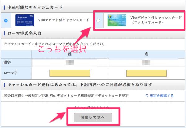 Visaデビット付キャッシュカード切替