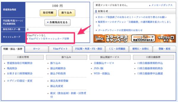 ジャパンネット銀行 デビット 申し込み方法