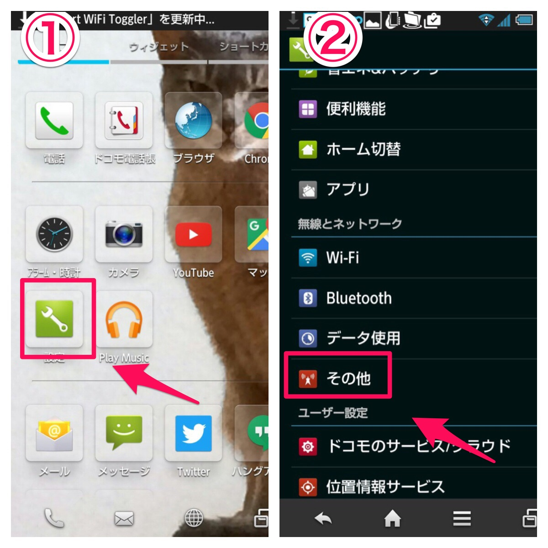 楽天モバイル APN設定 ホーム画面