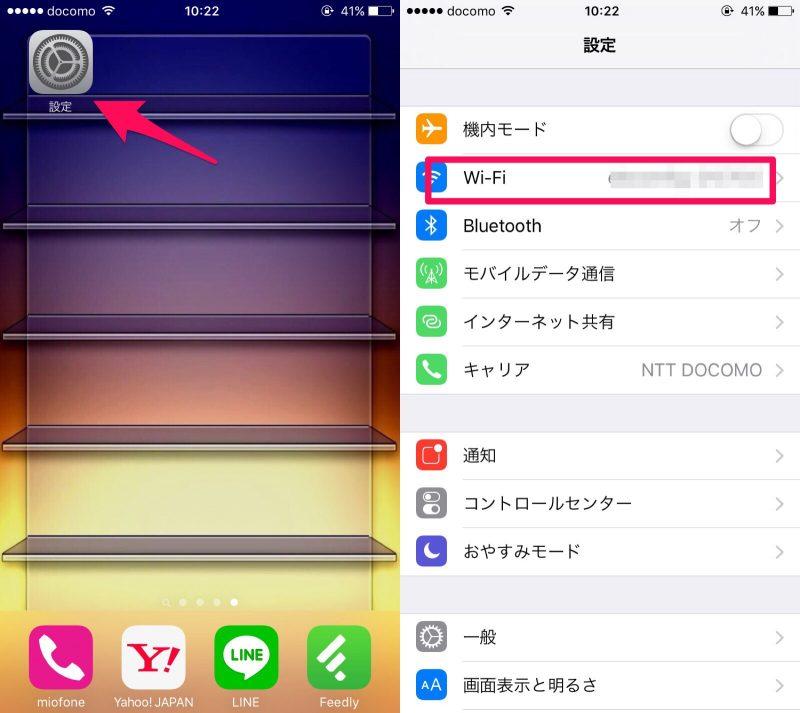 楽天モバイル Wi-Fi iPhone 設定方法