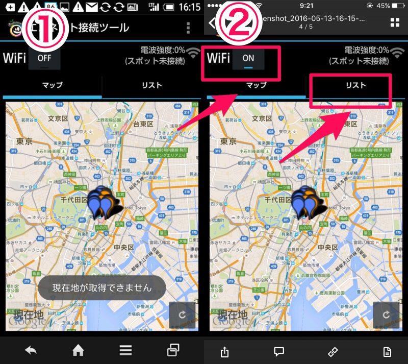 楽天モバイル Wi-Fi アプリ 設定
