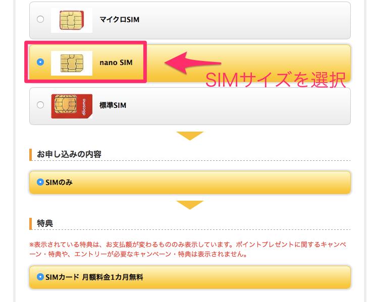 楽天モバイルのお申し込み SIM選択