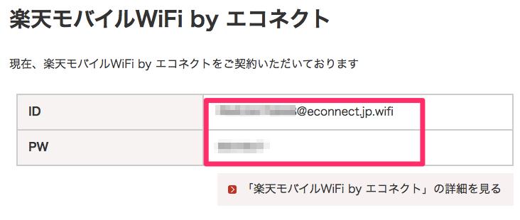楽天モバイル エコネクト IDパスワード