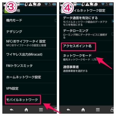 楽天モバイル APN Android
