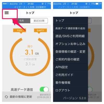 楽天モバイル アプリ メニュー