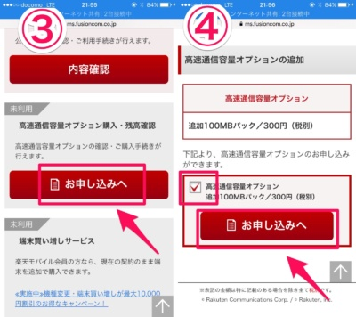 楽天モバイル Web 容量追加 手順