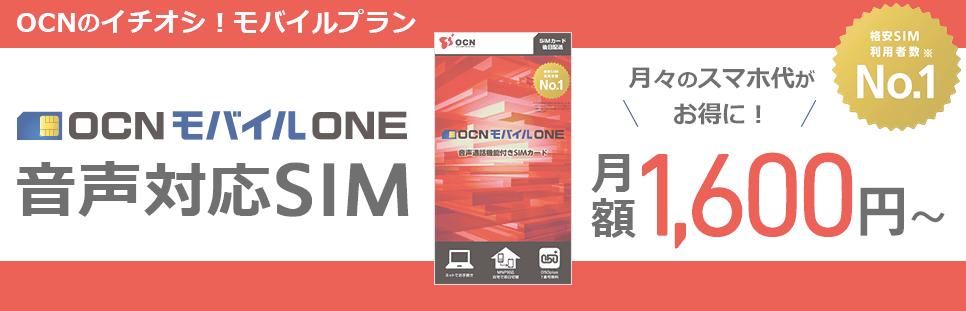 OCN_モバイル(LTE・3G___データ通信)