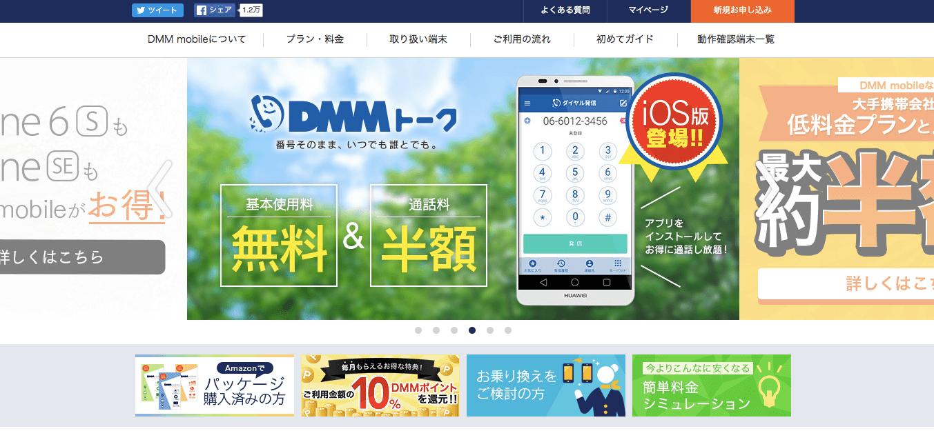 DMMモバイル20GB