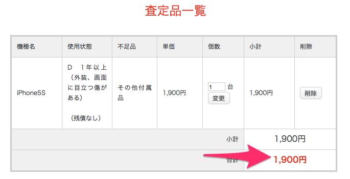 iPhone55 オンライン査定 ジャンク 査定結果