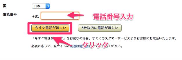 Amazon_co_jp_-_カスタマーサービスに連絡