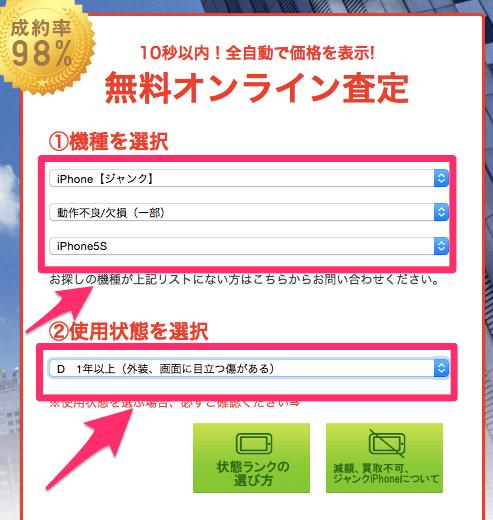 iPhone55 オンライン査定 申し込み