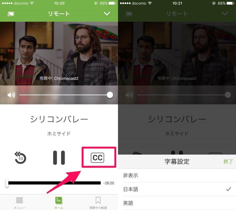 Hulu ChromeCast 字幕選択
