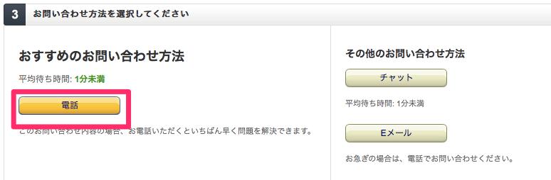 Amazon_co_jp_-_カスタマーサービスに連絡_1