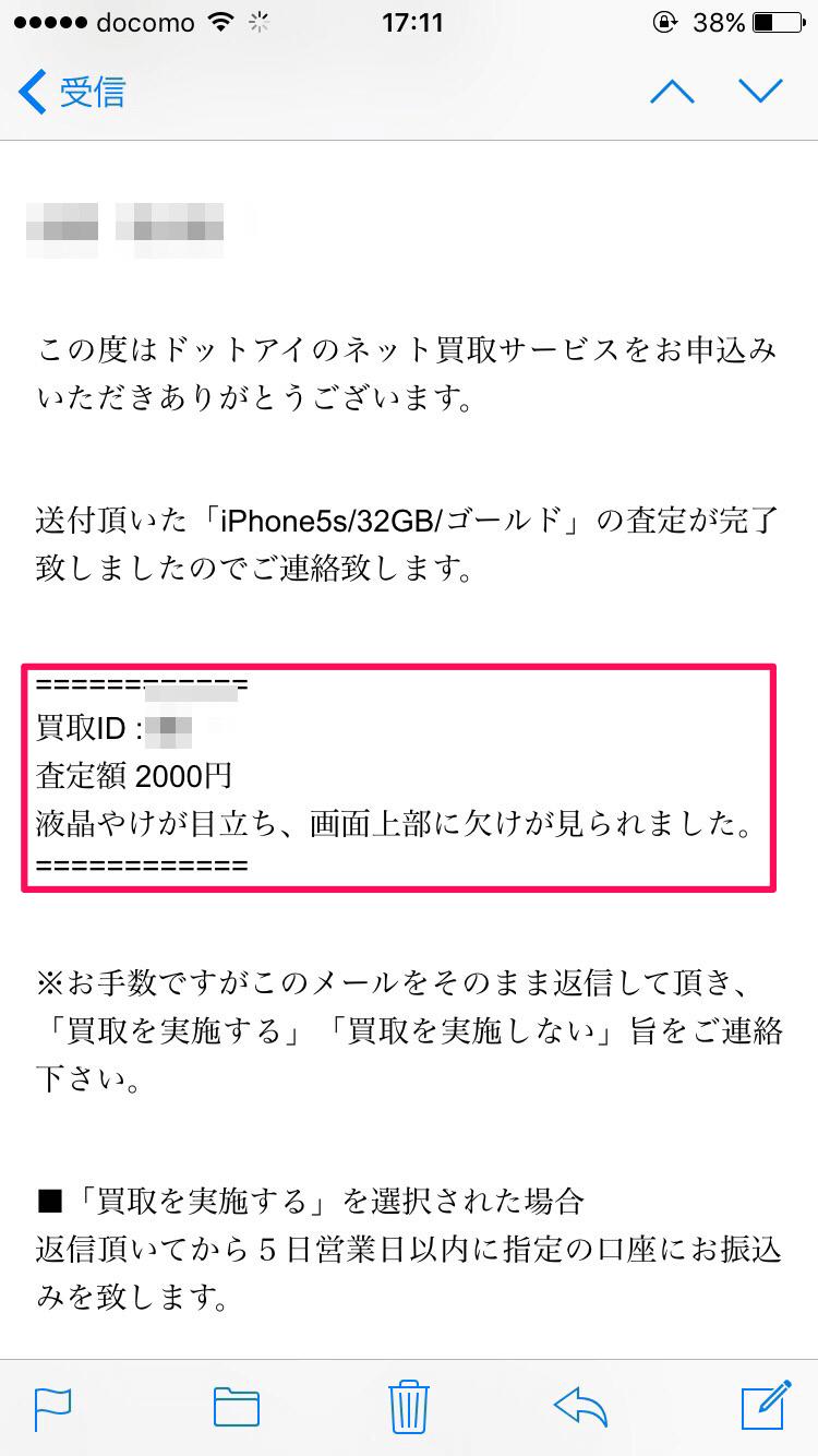 ドットアイ ジャンクiPhone 査定結果
