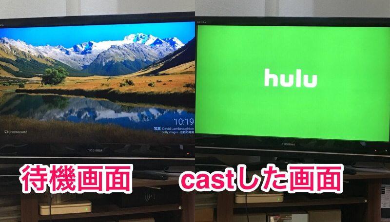 Hulu Cast 待機