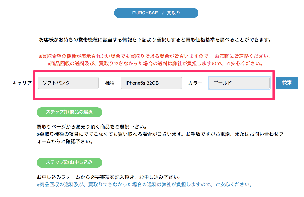 ドットアイ ジャンクiPhone 買い取り申し込み