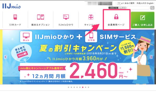 個人向けSIM・インターネットサービスのIIJmio_1