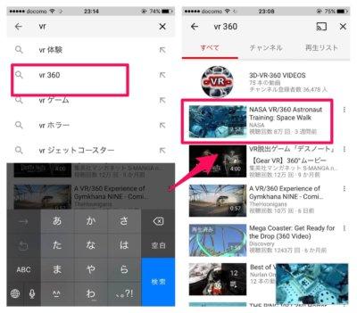 YouTube VR コンテンツ選び方