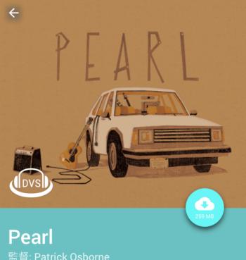 GoogleSpotlight PEARL