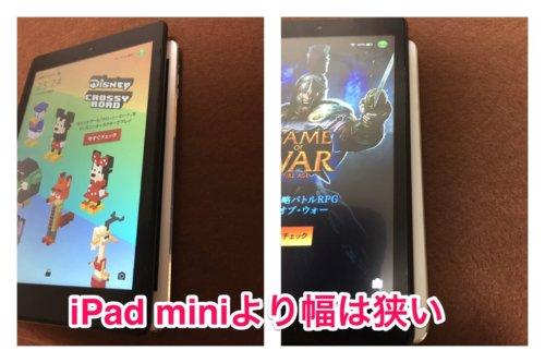 fireタブレットHD8とiPadmini2